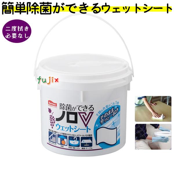 ユービコール 除菌ができるノロVウェットシート 300枚×4本/ケース_摂津製油