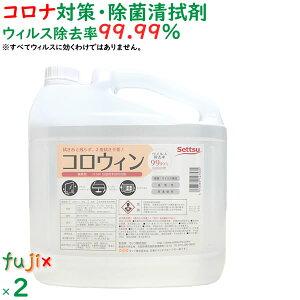 【ポイント5倍】コロウィン 5kg×2本/ケース 業務用 除菌清拭剤