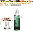 サニティースプレータイプワイド噴射BIG450ml・385g 喫煙室用 タバコ用ミントグリーンの香り