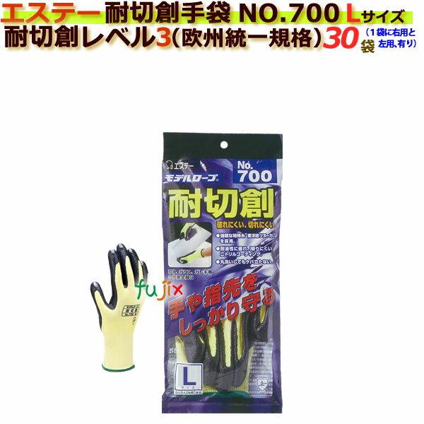 耐切創手袋 モデルローブNO.700 ツヌーガ(東洋紡) Lサイズ 30袋入/ケース