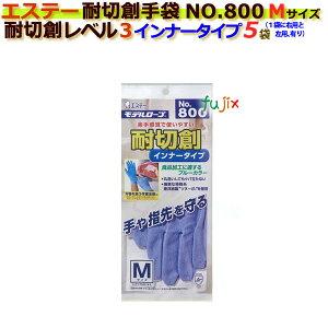耐切創手袋 モデルローブNO.800 ツヌーガ(東洋紡)ブルー Mサイズ 5袋入