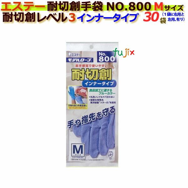 耐切創手袋 モデルローブNO.800 ツヌーガ(東洋紡)ブルー Mサイズ 30袋入/ケース