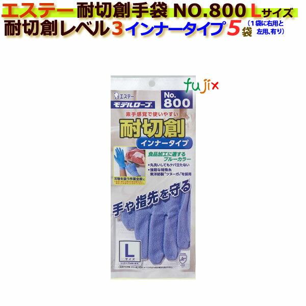 耐切創手袋 モデルローブNO.800 ツヌーガ(東洋紡)Lサイズ 5袋入