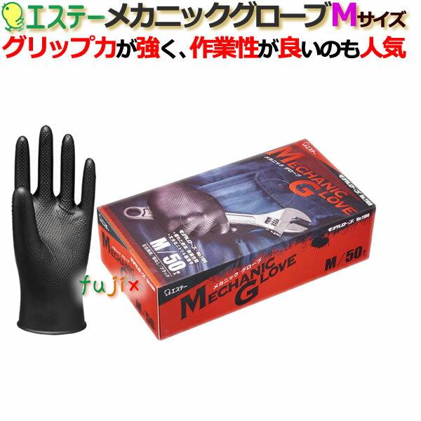 メカニックグローブ Mサイズ 黒色(ブラック) 50枚×12小箱/ケース モデルグローブ NO.1100 エステー