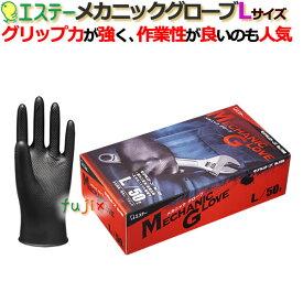 メカニックグローブ Lサイズ 黒色(ブラック) 50枚×3小箱/セット モデルグローブ NO.1100 エステー