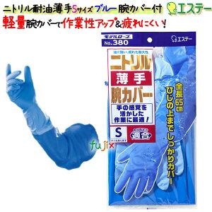 【ポイント5倍】ニトリルグローブ 耐油 薄手 ブルー 腕カバー付 ブルー Sサイズ/ケース モデルローブ NO.380