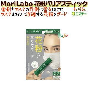 MoriLabo 花粉バリアスティック 4g×16本/ケース