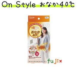On Style おなか40℃ 5枚×30個/ケース エステー カイロ 冷え対策