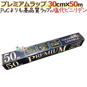 プレミアムラップ 30cm×50m (40本入/ケース)