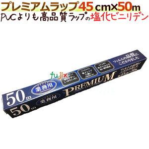 プレミアムラップ 45cm×50m (20本入/ケース)