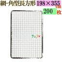 焼き網 角型長方形(角網)198×355mm 焼網 200枚/ケース