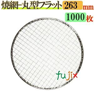 金網(焼き網) 丸型フラット 26.3cm 1000枚入り