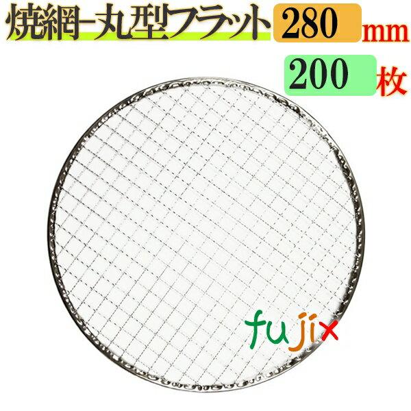 金網(焼き網) 丸型フラット 28cm 200枚入り【送料無料】