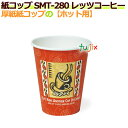 【送料無料】厚紙紙コップ 8オンス SMT-280 レッツコーヒー【ホット用】業務用 1000個/ケース