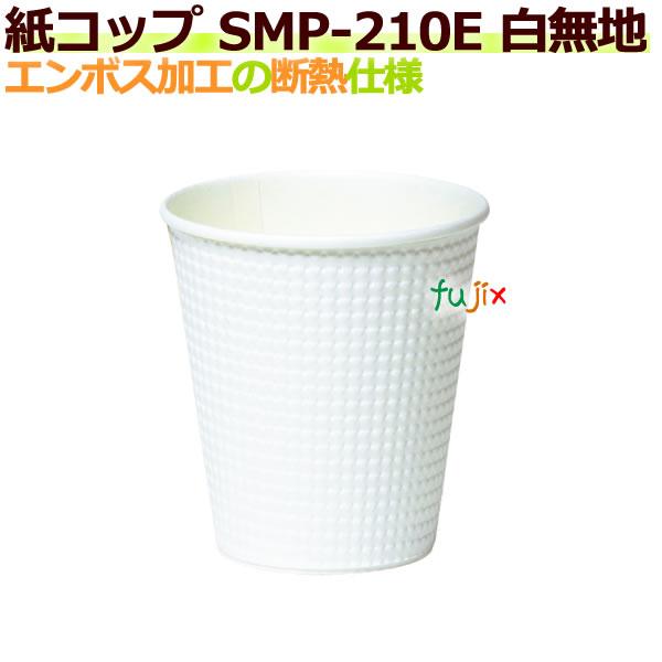 【送料無料】断熱紙コップ(SMP-210E)7オンス 白無地 エンボス加工 【ホット用】業務用 1500個/ケース