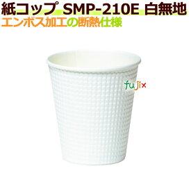 断熱紙コップ(SMP-210E)7オンス 白無地 エンボス加工 【ホット用】業務用 1500個/ケース