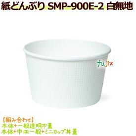 耐熱(紙)どんぶりSMP-900E-2 白無地 480個/ケース