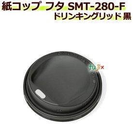 フタ 厚紙紙コップ 8オンス SMT-280-F ドリンキングリッド 黒 2000個/ケース
