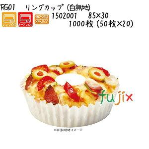 リングカップ(白無地) RG01 1000枚 (50枚×20)/ケース