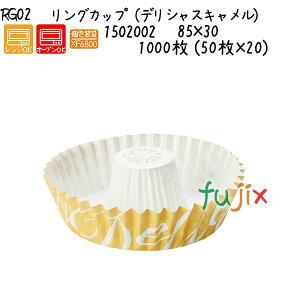 リングカップ(デリシャスキャメル) RG02 1000枚 (50枚×20)/ケース