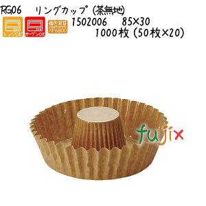 リングカップ(茶無地) RG06 1000枚 (50枚×20)/ケース