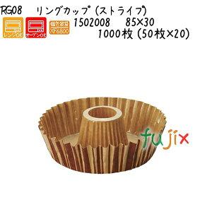 リングカップ(ストライプ) RG08 1000枚 (50枚×20)/ケース