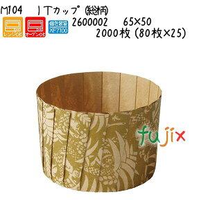 ITカップ(総柄) M104 2000枚 (80枚×25)/ケース