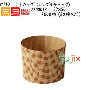 ITカップ(シンプルチェック) M110 2000枚 (80枚×25)/ケース
