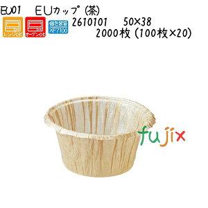 EUカップ(茶) EU01 2000枚 (100枚×20)/ケース