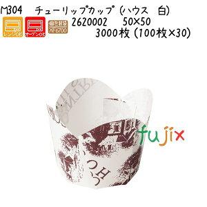 チューリップカップ(ハウス 白) M304 3000枚 (100枚×30)/ケース