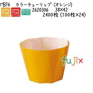 カラーチューリップ(オレンジ) MB76 2400枚 (100枚×24)/ケース