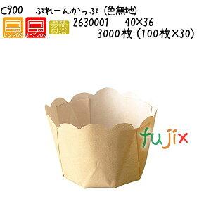 ぷれーんかっぷ(色無地) C900 3000枚 (100枚×30)/ケース