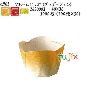 ぷれーんかっぷ(グラデーション) C902 3000枚 (100枚×30)/ケース