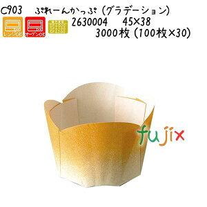ぷれーんかっぷ(グラデーション) C903 3000枚 (100枚×30)/ケース