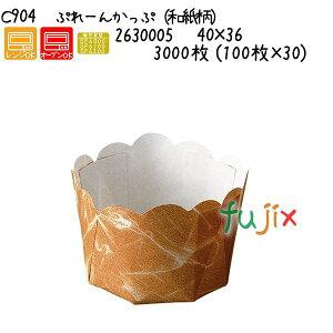 ぷれーんかっぷ(和紙柄) C904 3000枚 (100枚×30)/ケース