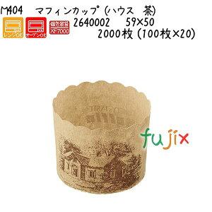 マフィンカップ(ハウス 茶) M404 2000枚 (100枚×20)/ケース