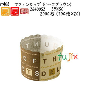 マフィンカップ(ハーフブラウン) M408 2000枚 (100枚×20)/ケース