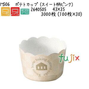 ポテトカップ(スイート柄ピンク) M506 3000枚 (100枚×30)/ケース