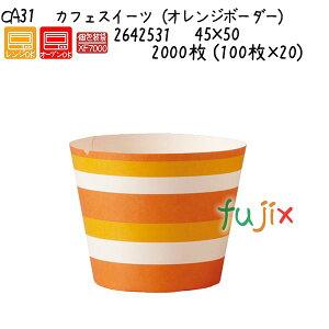 カフェスイーツ(オレンジボーダー) CA31 2000枚 (100枚×20)/ケース