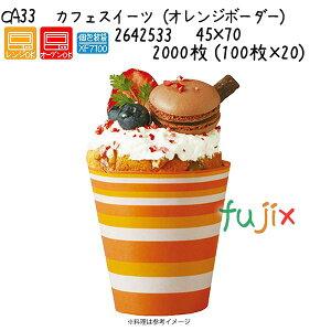 カフェスイーツ(オレンジボーダー) CA33 2000枚 (100枚×20)/ケース