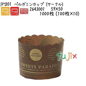 ペルガミンカップ(サークル) PM301 1000枚 (100枚×10)/ケース