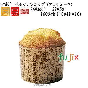 ペルガミンカップ(アンティーク) PM303 1000枚 (100枚×10)/ケース