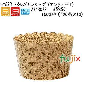 ペルガミンカップ(アンティーク) PM323 1000枚 (100枚×10)/ケース