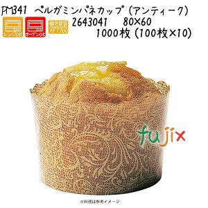 ペルガミンパネカップ(アンティーク) PM341 1000枚 (100枚×10)/ケース