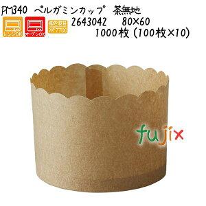 ペルガミンカップ 茶無地 PM340 1000枚 (100枚×10)/ケース