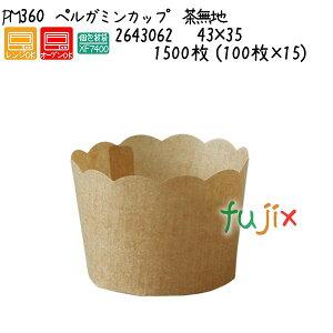 ペルガミンカップ 茶無地 PM360 1500枚 (100枚×15)/ケース