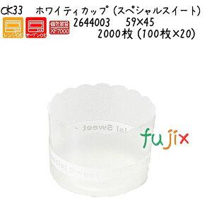 ホワイティカップ(スペシャルスイート) CK33 2000枚 (100枚×20)/ケース