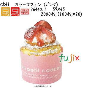 カラーマフィン(ピンク) CK41 2000枚 (100枚×20)/ケース