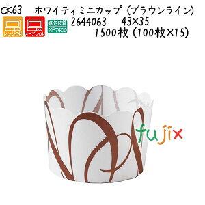 ホワイティミニカップ(ブラウンライン) CK63 1500枚 (100枚×15)/ケース