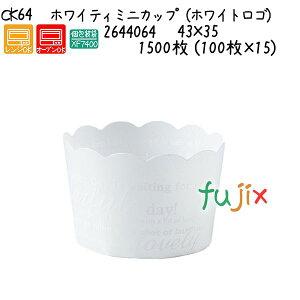 ホワイティミニカップ(ホワイトロゴ) CK64 1500枚 (100枚×15)/ケース